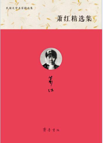 Shandong Qilu Press Co.,Ltd._An Omnibus of Xiao Hong's Works
