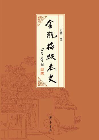 "Shandong Qilu Press Co.,Ltd._Textual History of ""The Golden Lotus"""