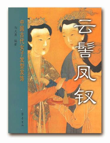 Shandong Qilu Press Co.,Ltd._Topknots and Hairpins—Hair Style and Accessories of the Ancient Chinese Women