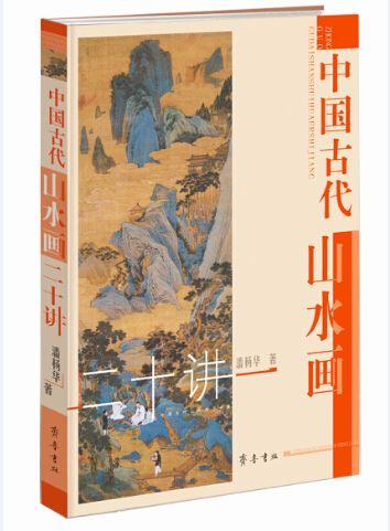 Shandong Qilu Press Co.,Ltd._Twenty Appreciative Comments on Ancient Chinese Landscape Paintings
