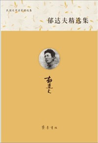 A Collection of Yu Dafu's Works