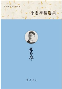 A Collection of Xu Zhimo's Works
