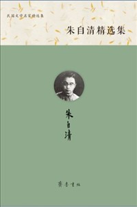 A Collection of Zhu Ziqing's Works