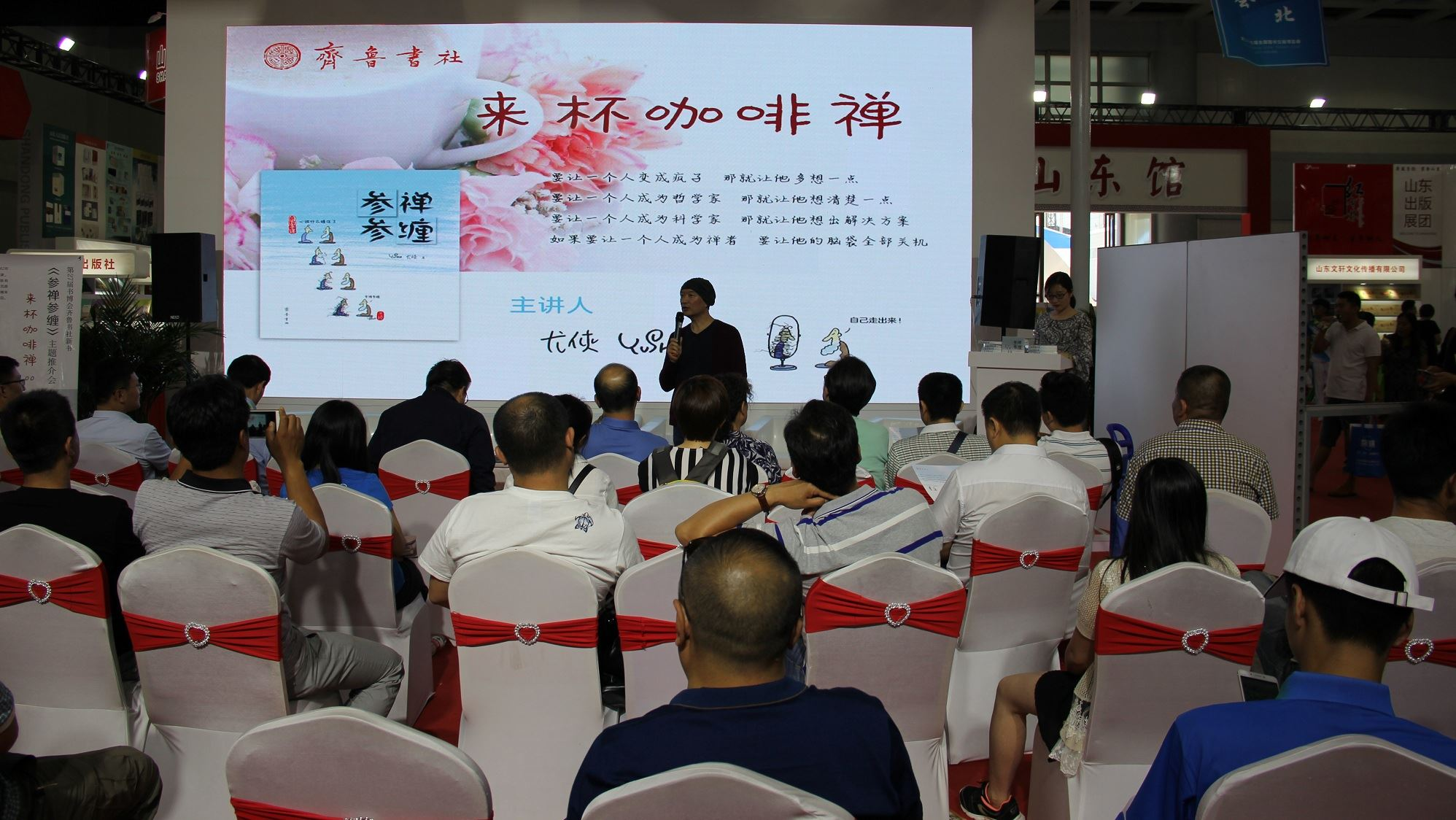 Qilu Press has gained fruitful achievements on the 27th National Book Fair